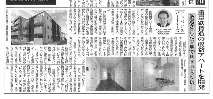 全国賃貸情報住宅新聞2014年11月24日